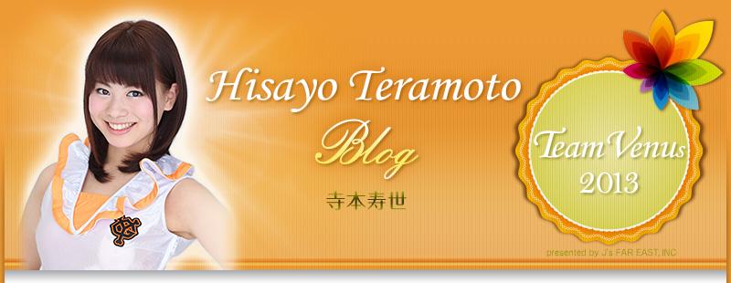 2013 team venus 寺本寿世 ブログ